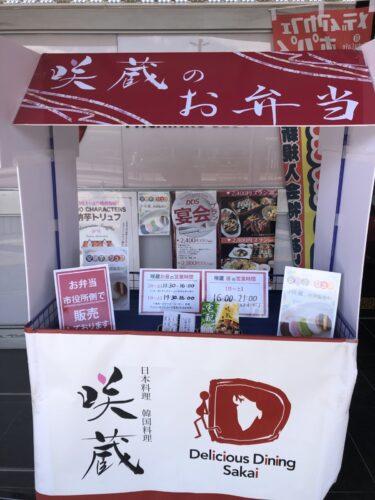 堺東「日本料理&和食 咲蔵-sakura- 堺東」のお弁当がテイクアウトできるよ!【テイクアウト・デリバリー特集】: