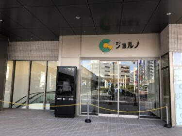 【2021.4月オープン】堺東ジョルノに、自分に合う保険を無料でアドバイス♪「ほけんの窓口」がオープンするみたい~!: