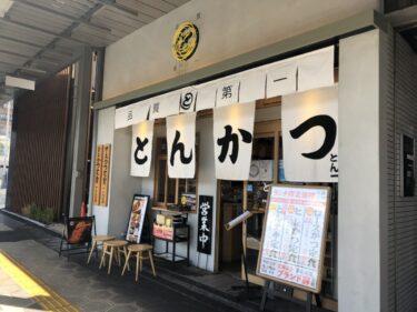 堺東「豚屋とん一堺東駅前店」でお持ち帰りができますよ~♪【テイクアウト・デリバリー特集】: