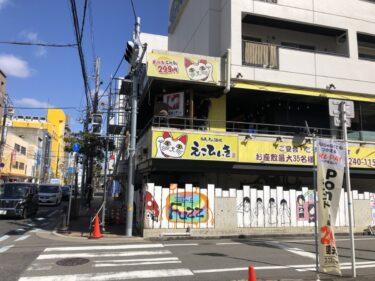 【オープン日判明!】堺区・三国ヶ丘FUZZの2階にできる『やきとりセンター 三国ヶ丘北口店』のオープン日が分かりました♪: