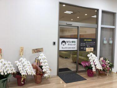 【2021.3/1開院!】堺市中区・コープ大野芝の敷地内にあるクリニックモールに「もりい眼科」が開院したよ!: