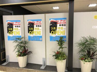 【2021.3/16オープン】堺市西区・おおとりウイングスにⅰPhoneなどの修理店『ケアモバイル』がオープンするみたい!: