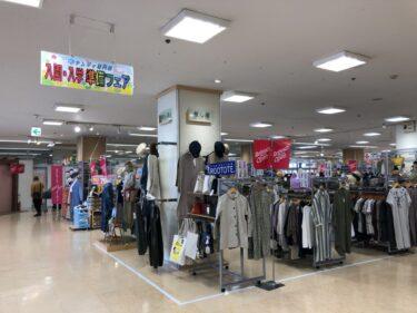 【2021.3/6リニューアル】堺市中区・イズミヤ泉北店の1階衣料品・住居関連売り場がリニューアルオープンしました!:
