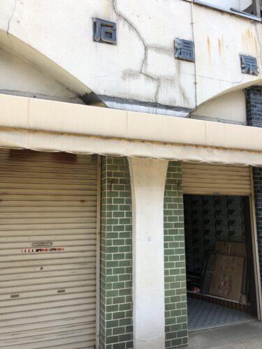 【2021.3/15*閉店】堺区・風情溢れる銭湯がまた無くなる・・・『神石温泉』がまもなく閉店されます・・・。: