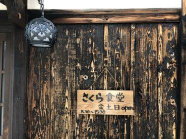 【2021.3/5オープン】富田林・寺内町の旧杉山家住宅の近くに『さくら食堂』がオープンしましたよ♪: