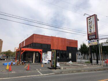 【オープン日判明】大阪狭山市・310号線沿いにできる「十割蕎麦・ドッグカフェ 香寿庵 狭山別館」がもうすぐオープンするみたい!: