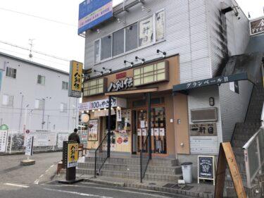 【2021.3/9オープン】大阪狭山市・金剛駅前に八剣伝のテイクアウト専門店!『街のやきとり屋さん』がオープンしたよ~!: