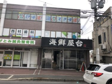 【2021.3月中旬リニューアル】堺市中区・310号線沿いの『海鮮屋台のもや』がリニューアルするみたい!: