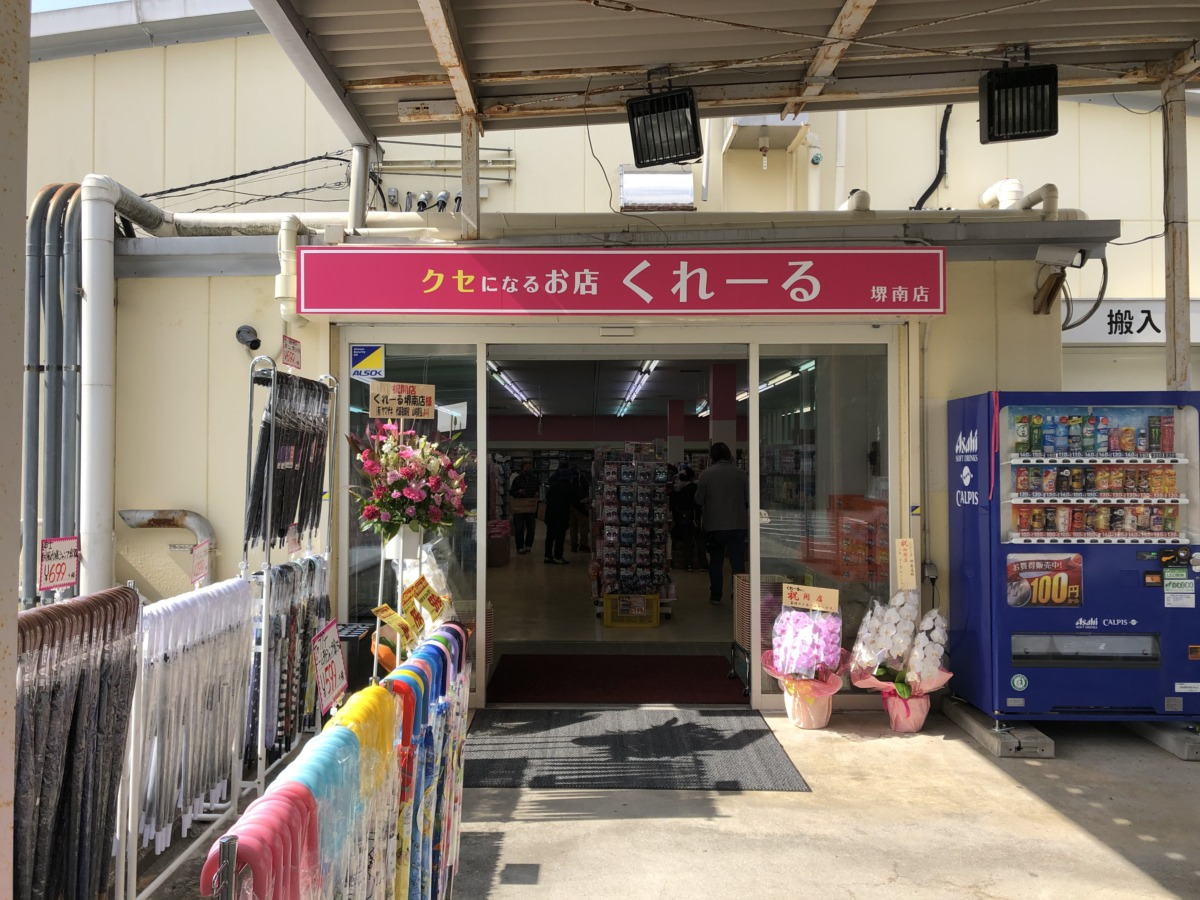 【本日★激安ショップがオープン!!】マスク50枚がなんと!199円!『くれーる 堺南店』がオープンしました!!@堺市南区: