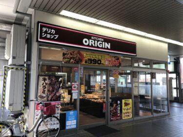 【2021.3/28閉店】栂・美木多駅改札出てすぐ『キッチンオリジン弁当 栂・美木多店』が閉店されるそうです・・・。: