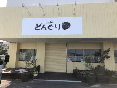 【新店情報っ!!】堺市南区の人気カフェ『Cafe どんぐり』が堺市中区・福田に移転オープンしましたよ~!!: