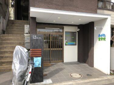 【2021.3/8オープン】堺市東区・北野田駅の近くに『おがた整骨院』がオープンしましたよ!: