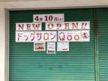 【2021.4/10オープン】大阪狭山市・コノミヤ狭山店の敷地内に『ドッグサロン Qoo』がオープンするみたい!: