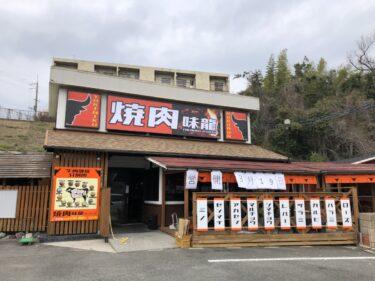 【オープン日判明!】堺市中区・・原池公園の近くにできる『焼肉 味龍』の続報です!!: