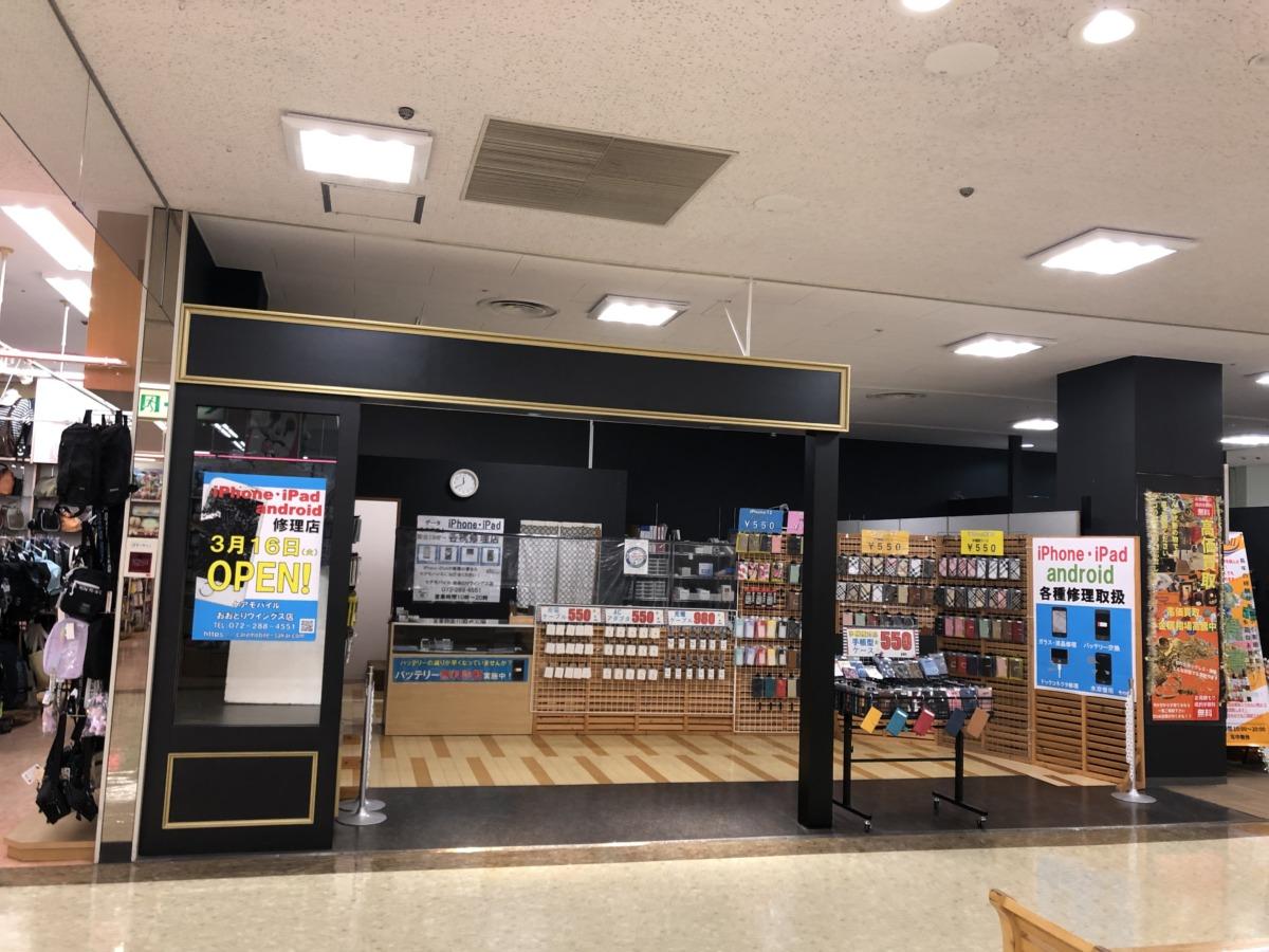 【2021.3/16オープン】堺市西区・おおとりウイングスにⅰPhoneなどの修理店『ケアモバイル』がオープンしましたよ~!: