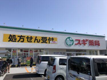【2021.3/18オープン】オープンセールでめっちゃ安い♪堺市中区に『スギ薬局土塔町店』がオープンしましたよ~!!: