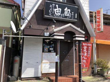 【2021.2月オープン】堺市北区・金岡町にダンスもできる♪『レンタルスペース遊育スタジオ』がオープンしたみたい!: