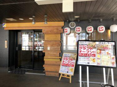 【2021.3/12オープン】堺区・三国ヶ丘に『やきとりセンター 三国ヶ丘北口店』がオープンしましたよ~!: