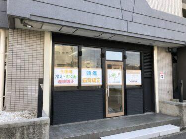 【2021.4/5プレオープン】堺区・材木町に『コレカラ骨盤整体院』がオープンするみたい!: