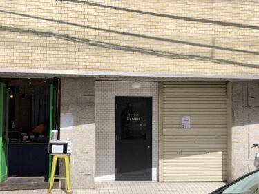 【オープン日判明】松原市・河内松原駅の近くにメンズオンリーの理容室『BARBER LUMEN』がもうすぐオープン!: