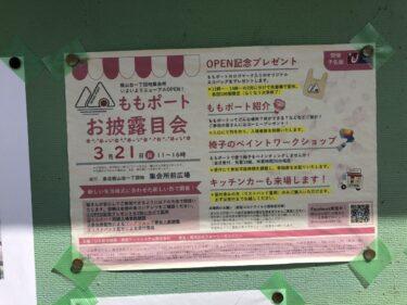 【2021.3/21(日)開催】キッチンカーもくるよ♪堺市南区・桃山台『ももポートお披露目会』があるよ~!: