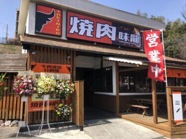 【2021.3/19★本日オープン!!】ランチもやってるよ~♪堺市中区に『焼肉 味龍』がオープンしましたよ~!!: