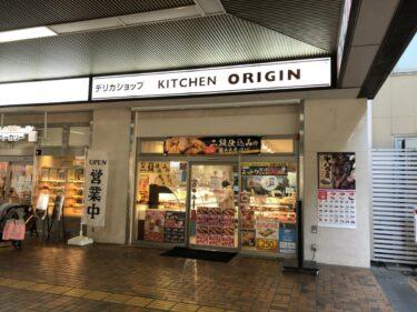 【2021.3/28閉店】堺市南区・光明池駅前の『キッチンオリジン光明池店』が閉店されるそうです・・・。: