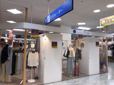 【2021.3/31閉店】じゃんぼスクエア河内長野の服屋さん『Tira』が閉店されるそうです。: