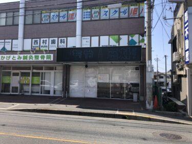 【韓国っぽいお店に♪】堺市中区・310号線沿いの『海鮮屋台のもや』がもうすぐリニューアルするよ~!: