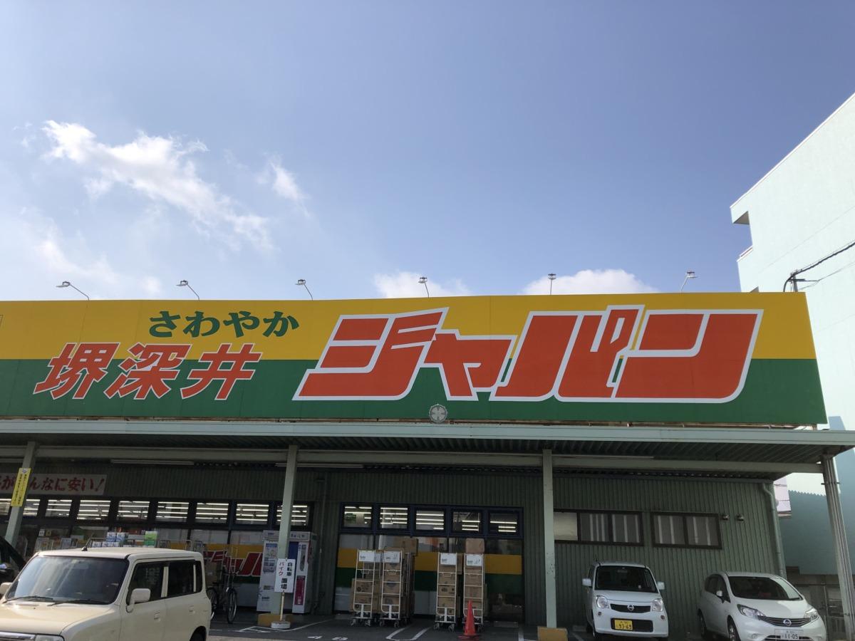 【2021.3/18リニューアル】堺市中区・深井『ジャパン堺深井店』がリニューアルオープンしたよ!: