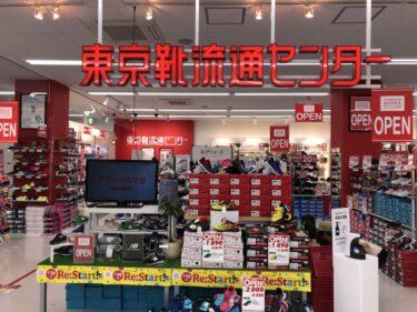 【2021.3/19オープン♪】堺市南区・アクロスモール泉北に『東京靴流通センターアクロスモール泉北店』がオープンしましたよ~!!: