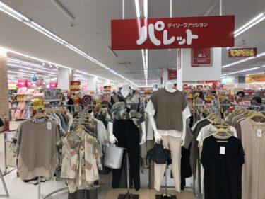 【2021.3/19オープン】堺市南区・アクロスモール泉北に『パレットアクロスモール泉北店』がオープンしましたよ~!!: