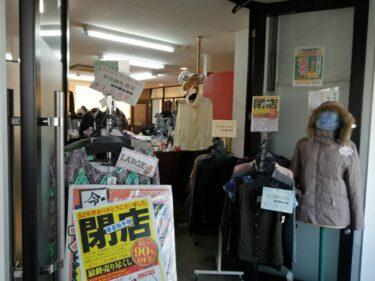 【2021.4月末閉店★】堺市中区・深阪にある『トップ・モード』が移転のため閉店されるそうです・・・。最終売り尽くし開催中~!!: