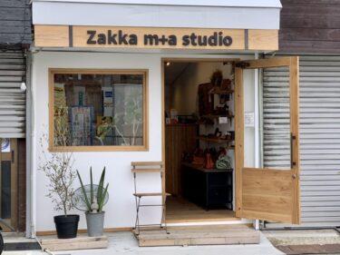 【2020.12/10オープン★】堺市南区・釜室にオープンした革雑貨とセレクトアクセサリーのお店『Zakka m+a studio』が長居しちゃうくらい素敵です♡: