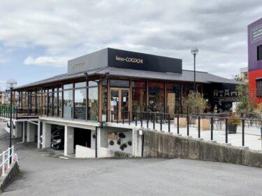 堺市南区・おしゃれカフェ『kino-COCOCHI』のテイクアウト♪今ならお得っ!!3月末までフード20%OFF&ドリンク50%OFFだよ!!【テイクアウト・デリバリー特集】: