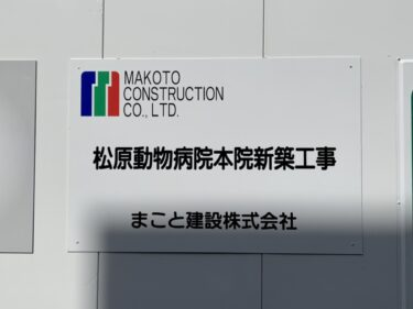 【新築工事中!!】松原市・田井城にある『松原動物病院 本院』の新築工事がはじまっています!: