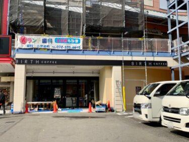 【オープン日判明!!】堺市南区★どんなカフェか楽しみ~♡『BIRTH COFFEE(バースコーヒー)』のオープン日は・・・?@アクロスモール泉北: