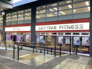 【2021.3/16プレオープン!!】堺市南区・光明池駅にオープンする『エニタイムフィットネス』がプレオープンするよ!先行入会特典も♪: