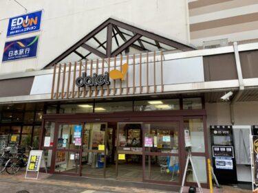 【2021.3/4オープン★】堺市南区・ダイエー光明池店1階に『クレーンゲームコーナー』がオープンしているよ♪: