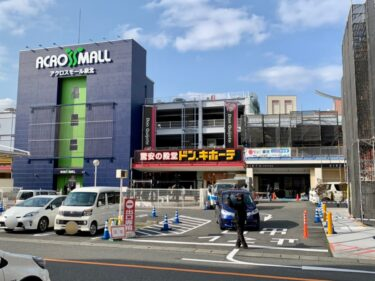 【2021.2/18リニューアル★】堺市南区・アクロスモール泉北にある『ドン・キホーテ』がリニューアルオープンしているよ♪: