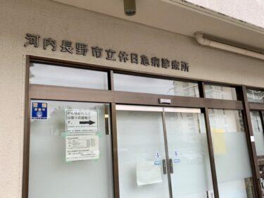 【2021.4月移転★】河内長野市・木戸東町へ!『河内長野市立休日急病診療所』が「大阪南医療センター」へ移転するよ~!!: