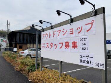 【新店情報!!】河内長野市・夢一喜跡地にアウトドアショップ『FIELD JACK』がオープンするみたい♡: