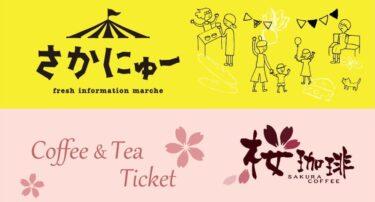 「桜珈琲 コーヒーチケット6枚綴り」を5名様に抽選でプレゼント!【さかにゅー会員】: