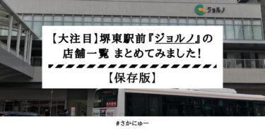【4/8最新号】大注目のジョルノにオープンしたお店のまとめを一挙公開!【堺東駅前】