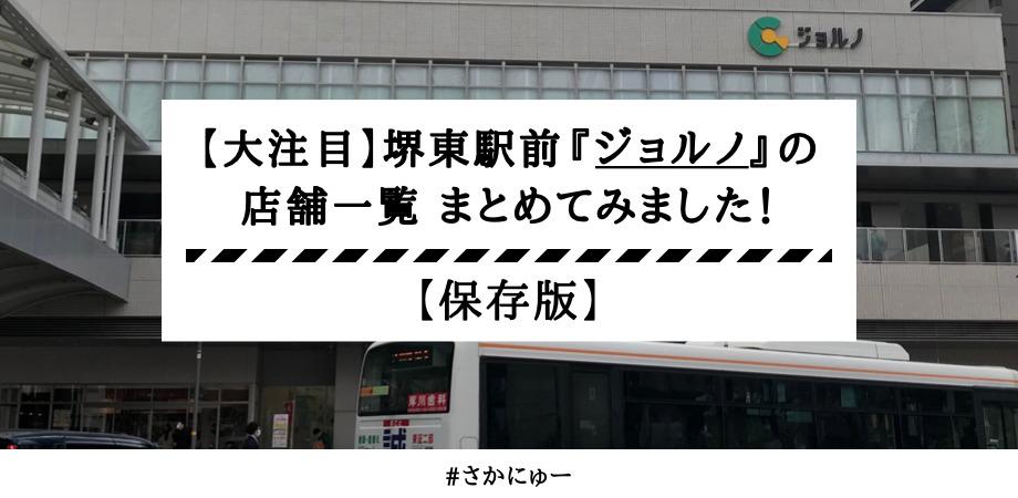 さかにゅー 堺東駅前 ジョルノ 店舗一覧