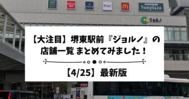【4/25最新号】大注目のジョルノにオープンしたお店のまとめを一挙公開!【堺東駅前】: