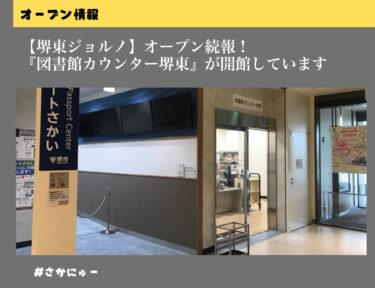 【ジョルノ情報】『図書館カウンター堺東』が2Fにオープンしました!: