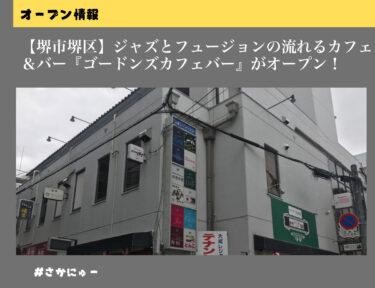 さかにゅー 堺東 堺区 バー カフェ ジャズ