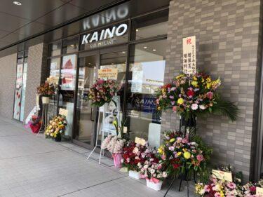【2021.4/3オープン】堺区・堺東駅前ジョルノ2階に『KAINO堺東店ネイル・アイラッシュ』がオープンしたよ!: