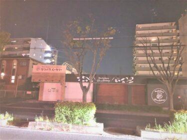 【新店情報☆】松原市・パン・ド・ベルの跡地に嬉しいNEWS!!新しいパン屋さんがオープンするみたいです!: